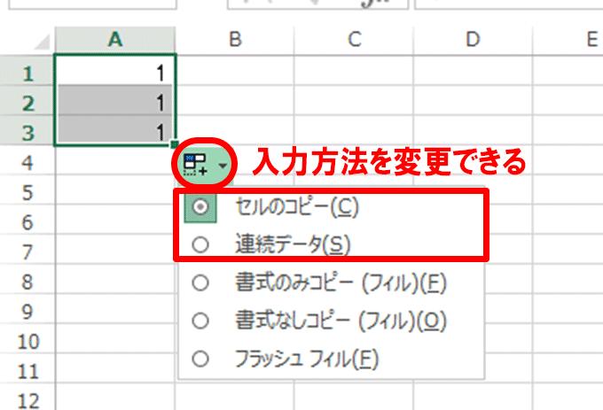 Excel基本編:オートフィルオプションを利用する