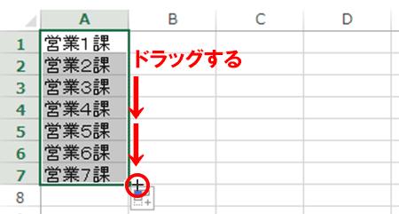 Excel基本編:文字列に数値を含むデータを連続入力する
