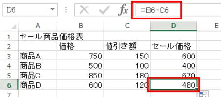 Excel基本編:数式をコピーする