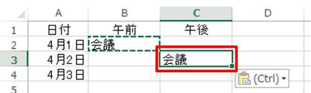 Excel基本編:セルをコピーする