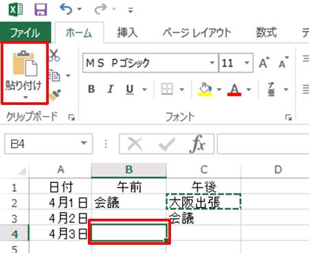Excel基本編:セルを移動する