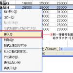 Excel基本編.1-4 〜セル、行、列を上手に操作する方法〜