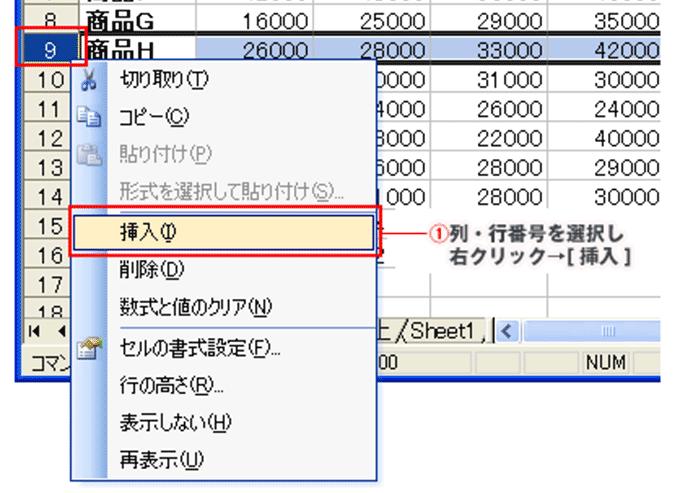 Excel基本編〜セル、行、列を上手に操作する方法〜