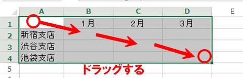 Excel基本編:連続した複数のセルを選択する