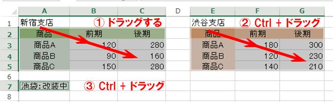 Excel基本編:離れた複数のセルを選択する