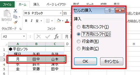 Excel基本編:セルを挿入する