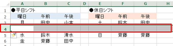 Excel基本編:行や列を挿入する