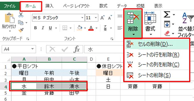 Excel基本編:セルを削除する
