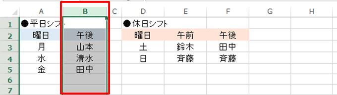 Excel基本編:行や列を削除する