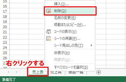 Excel基本編:ワークシートを削除する