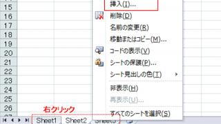 Excel基本編.1-5 〜ワークシートの使い方をマスターしよう〜