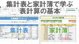 Excel基本編.2-1 〜集計表と家計簿で学ぶ表計算の基本〜目次