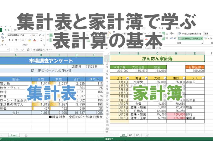 Excel基本編〜集計表と家計簿で学ぶ表計算の基本〜