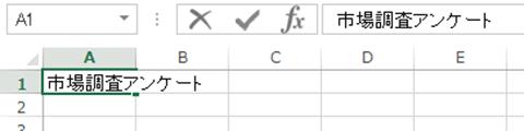 Excel基本編〜レッスン1:見やすい集計表を作成する〜文字サイズを変更する