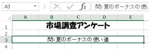 Excel基本編〜レッスン1:見やすい集計表を作成する〜フォントを変更する