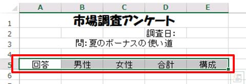 Excel基本編〜レッスン1:見やすい集計表を作成する〜文字の配置を変更する