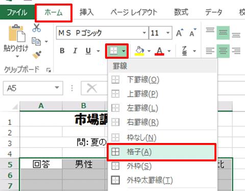 Excel基本編〜レッスン1:見やすい集計表を作成する〜罫線を引く
