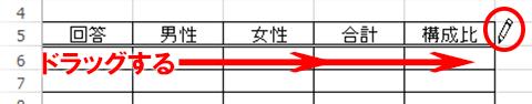 Excel基本編〜レッスン1:見やすい集計表を作成する〜種類を変更して罫線を引く