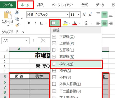 Excel基本編〜レッスン1:見やすい集計表を作成する〜セルの罫線を消すには?