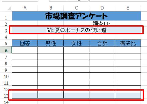 Excel基本編〜レッスン1:見やすい集計表を作成する〜セルに色を設定する