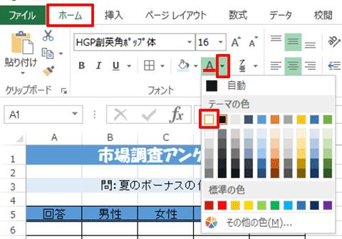 Excel基本編〜レッスン1:見やすい集計表を作成する〜文字の色を変更する