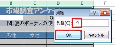 Excel基本編〜レッスン1:見やすい集計表を作成する〜列幅や行の高さを数値で変更する