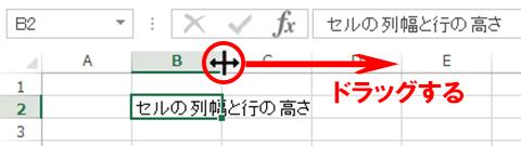 Excel基本編〜レッスン1:見やすい集計表を作成する〜列幅をドラッグ操作で変更する