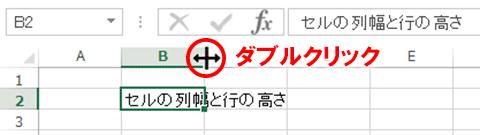 Excel基本編〜レッスン1:見やすい集計表を作成する〜ダブルクリックで列を文字幅に合わせる