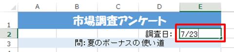 Excel基本編〜レッスン1:見やすい集計表を作成する〜日付を入力する