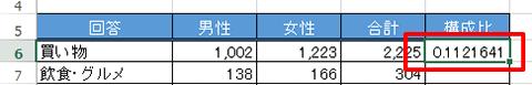 Excel基本編〜レッスン1:見やすい集計表を作成する〜割合の数式を入力する