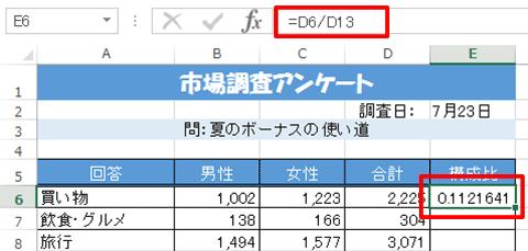 Excel基本編〜レッスン1:見やすい集計表を作成する〜参照先を絶対参照にして数式をコピーする