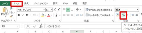 Excel基本編〜レッスン1:見やすい集計表を作成する〜数値をパーセントで表示する