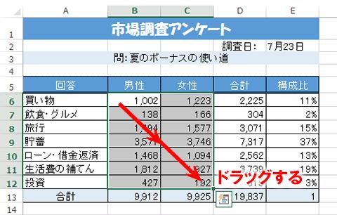 Excel基本編〜レッスン1:見やすい集計表を作成する〜データバーを表示する