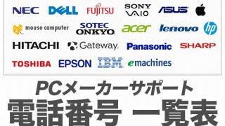 【保存版!!】PCメーカーサポート電話番号一覧