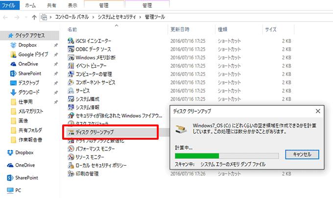 「ディスククリーンアップ」実行方法
