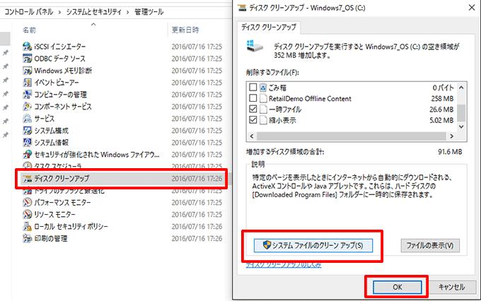 「システムファイルのクリーンアップ」機能