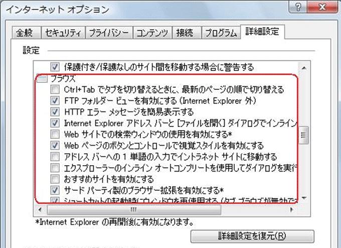 Internet Explorer/ブラウザの設定を見直す
