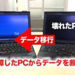 【故障】Windowsが起動しないPCのデータを取り出し、別のPCに移行する方法。