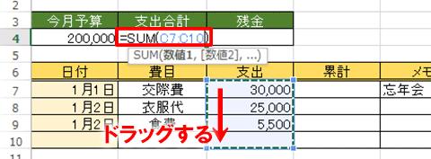 Excel基本編〜レッスン2:かんたんな家計簿を作成する〜範囲を指定して合計を求める