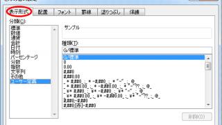 Excel基本編.2-4 〜セルの表示形式をマスターしよう!!〜