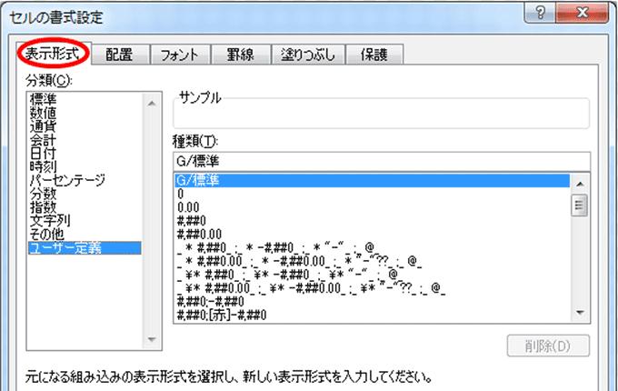Excel基本編.2-4 〜セルの表示形式を覚えよう〜