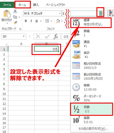Excel基本編〜セルの表示形式をマスターしよう!!〜「数値の書式」のメニューで設定する方法