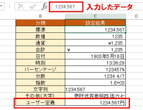 Excel基本編〜セルの表示形式をマスターしよう!!〜表示形式の分類