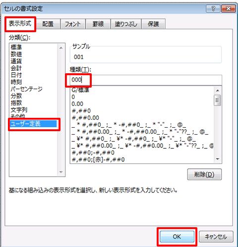 Excel基本編〜セルの表示形式をマスターしよう!!〜先頭に「0」を付けて表示する方法