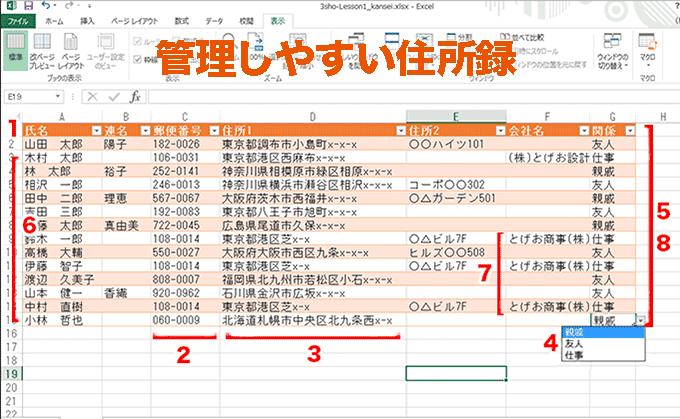 Excel基本編.3-2 〜レッスン1:管理しやすい住所録を作成する〜