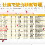 Excel基本編.3-3 〜レッスン2:仕事で使う顧客名簿を作成する〜