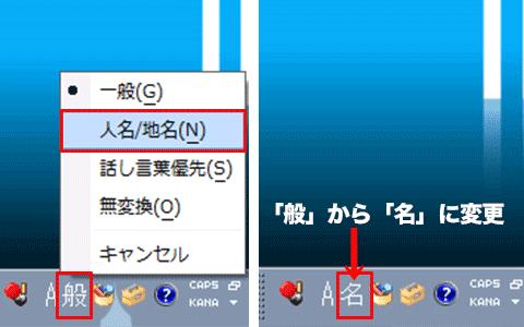 Excel基本編.〜管理しやすい住所録を作成する〜Windowsで「人名/地名」を利用する