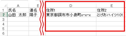 Excel基本編.〜管理しやすい住所録を作成する〜郵便番号を住所に変換する
