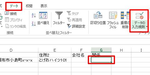 Excel基本編.〜管理しやすい住所録を作成する〜リストから選択して入力する
