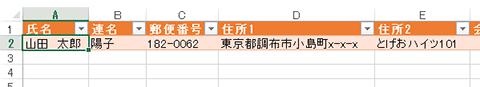Excel基本編.〜管理しやすい住所録を作成する〜テーブルを設定する